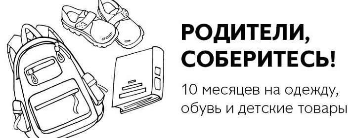 """По специальной акции пользователям """"Совести"""" даётся 10 бесплатных месяцев рассрочки на покупку одежды, обуви и детских товаров"""