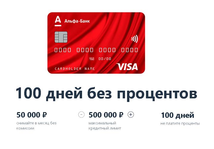 Многие блогеры и сайты называют карту 100 дней от Альфабанка лучшей кредитной картой 2019 года, но в моём рейтинге она лишь пятая по счёту. У неё только два реальных плюса - хороший льготный период и снятие наличных без комиссии. Тогда как проценты на покупки и снятие наличных - очень высокие, обслуживание - дорогое, а кэшбэка вообще нет