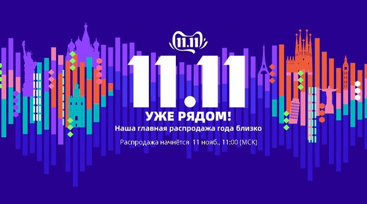 Ключевые разделы распродажи 11.11 в AliExpress и Tmall