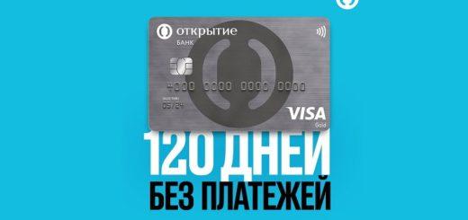 Обзор кредитной карты 120 дней от Банк ФК Открытие