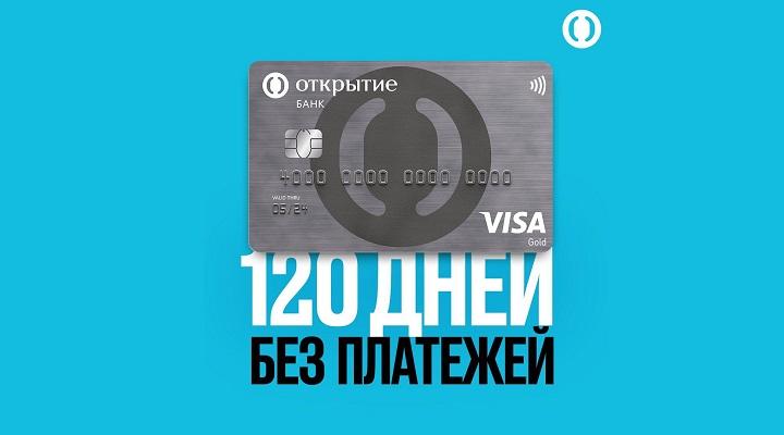 Кредитная карта 120 дней от банка Открытие занимает уверенное 3 место в рейтинге лучших кредитных карт по величине льготного периода