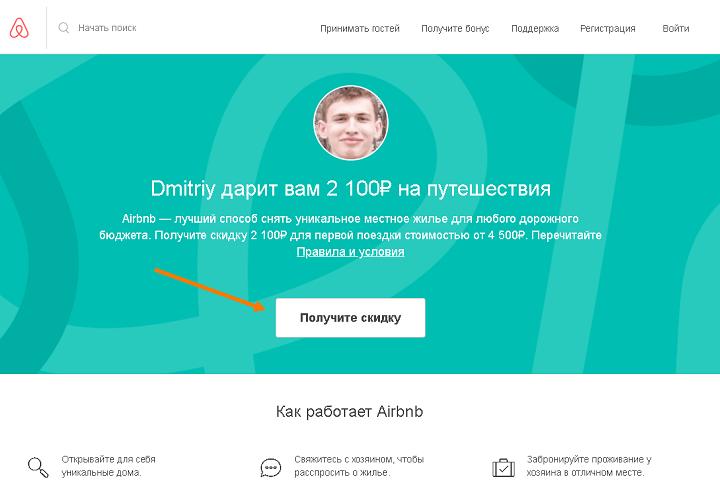 Зарегистрировавшись в Airbnb по ссылке от уже действующего пользователя, вы получите скидку в 2,100 рублей на первое бронирование