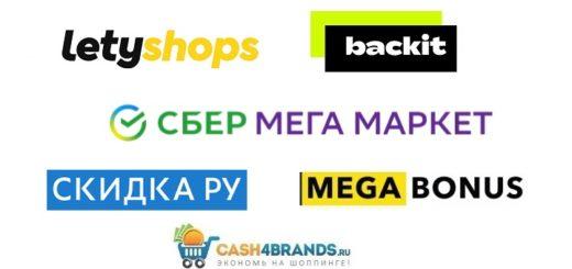 5 лучших кэшбэк-сервисов для покупок с кэшбэком в СберМегаМаркете