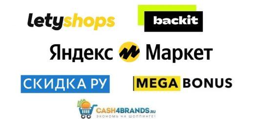5 лучших кэшбэк-сервисов для покупок с кэшбэком в Яндекс.Маркете