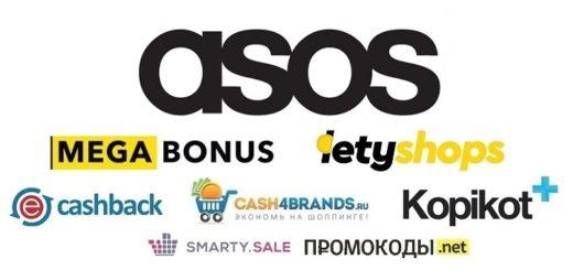 7 лучших кэшбэк-сервисов для ASOS в 2018 году