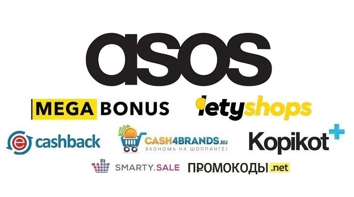 7 лучших кэшбэк-сервисов для ASOS в 2020 году