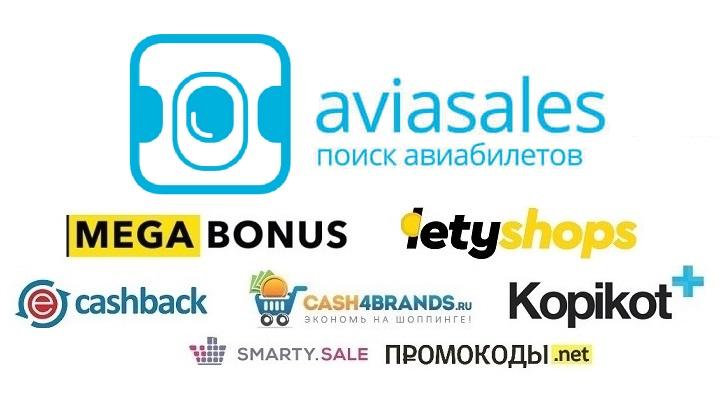 7 лучших кэшбэк-сервисов для Aviasales в 2020 году