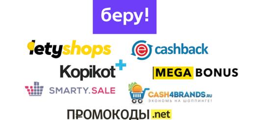 7 лучших кэшбэк-сервисов 2019 года для маркетплейса Беру.ру!