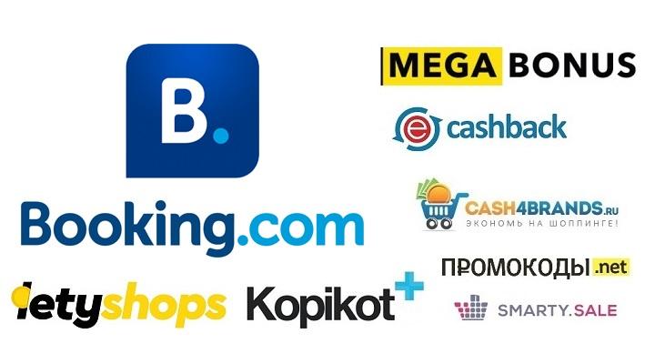 7 лучших кэшбэк-сервисов для Booking.com в 2018 году