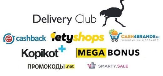 7 лучших кэшбэк-сервисов для Delivery Club в 2018 году