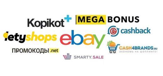 7 лучших кэшбэк-сервисов для eBay в 2017 году