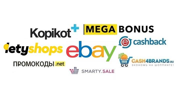 7 лучших кэшбэк-сервисов для покупок eBay в 2019 году