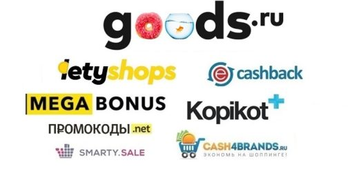 7 лучших кэшбэк-сервисов для goods в 2018 году
