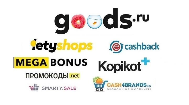 7 лучших кэшбэк-сервисов для goods в 2020 году