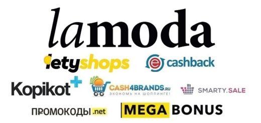 7 лучших кэшбэк-сервисов для Lamoda в 2018 году