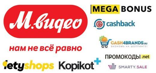 """7 лучших кэшбэк-сервисов для """"М.Видео"""" в 2017 году"""