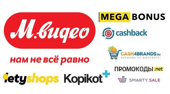 """7 лучших кэшбэк-сервисов для """"М.Видео"""" в 2020 году"""