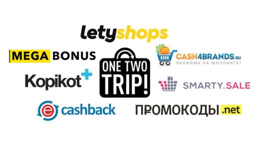 7 лучших кэшбэк-сервисов 2019 года для OneTwoTrip