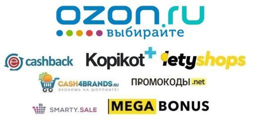 7 лучших кэшбэк-сервисов для OZON.ru в 2018 году
