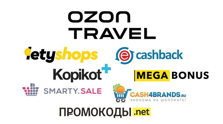 7 лучших кэшбэк-сервисов для OZON.travel 2019 года
