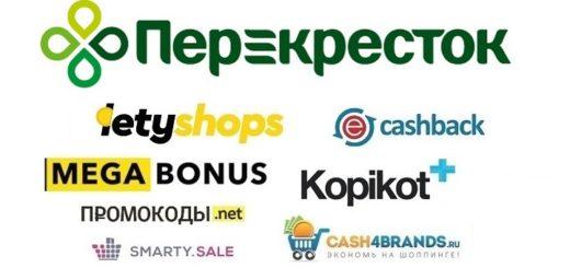 """7 лучших кэшбэк-сервисов 2018 года для """"Перекрёстка"""""""