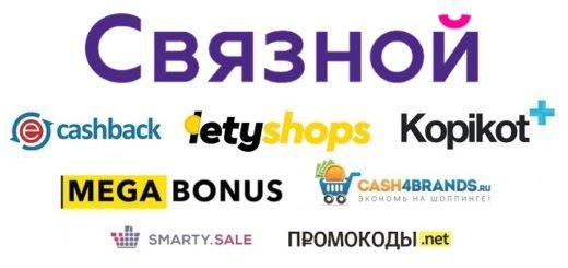 """7 лучших кэшбэк-сервисов для """"Связного"""" в 2018 году"""