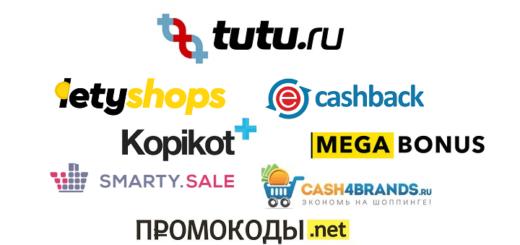 7 лучших кэшбэк-сервисов 2019 года для туту.ру