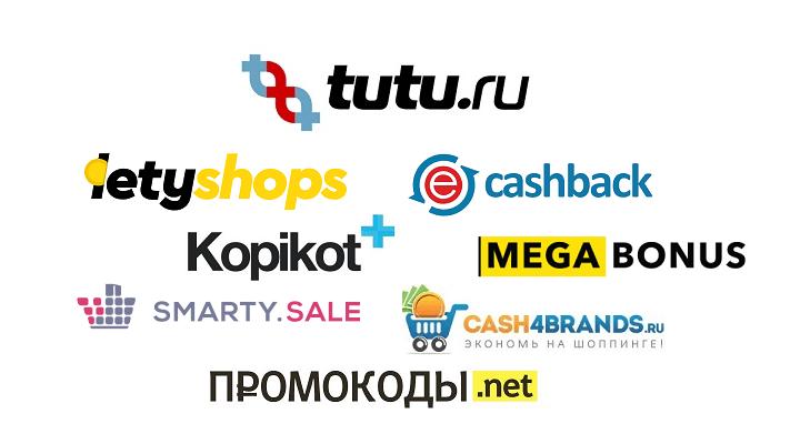 7 лучших кэшбэк-сервисов 2020 года для туту.ру