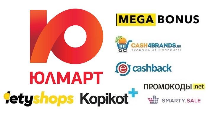 7 лучших кэшбэк-сервисов для «Юлмарта» в 2020 году