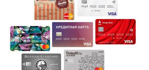 7 лучших кредитных карт 2018 года