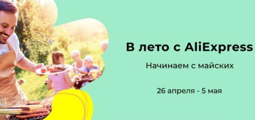 27 апреля новые промокоды для 11 магазинов