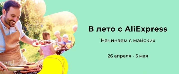 27 апреля новые промокоды и акции для 11 популярных магазинов