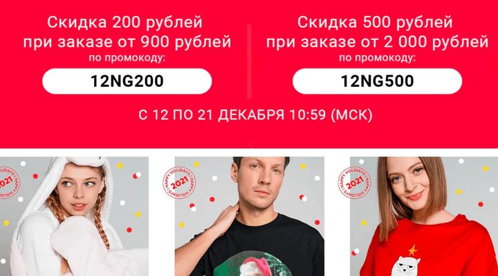 15 декабря новые промокоды и акции для 8 популярных магазинов