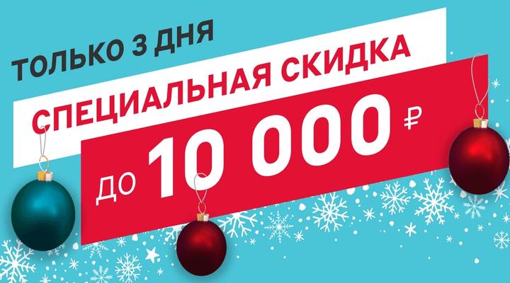 23 декабря новые промокоды и акции для 10 популярных магазинов