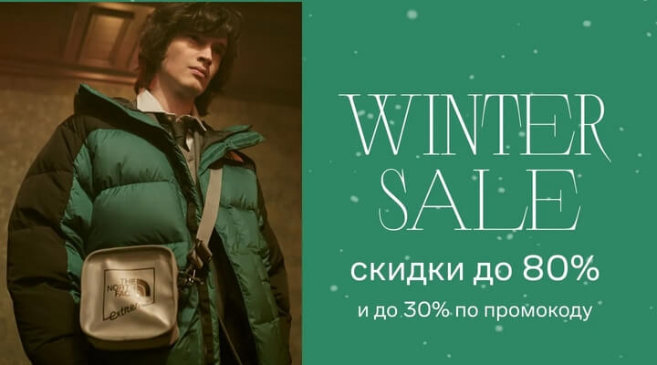 22 января новые промокоды и акции для 12 популярных магазинов