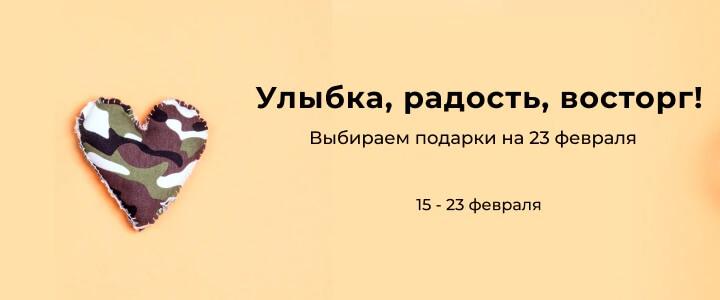 15 февраля новые промокоды и акции для 9 популярных магазинов