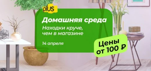 14 апреля новые промокоды для 9 магазинов