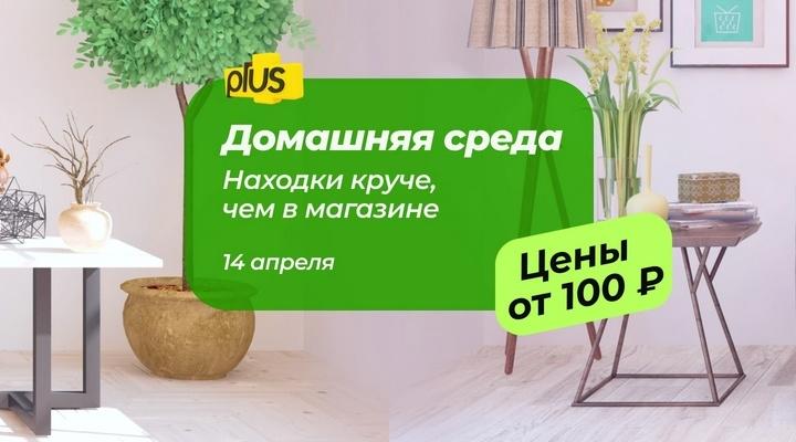 14 апреля новые промокоды и акции для 9 популярных магазинов