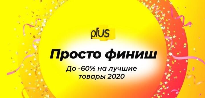29 декабря новые промокоды и акции для 5 популярных магазинов
