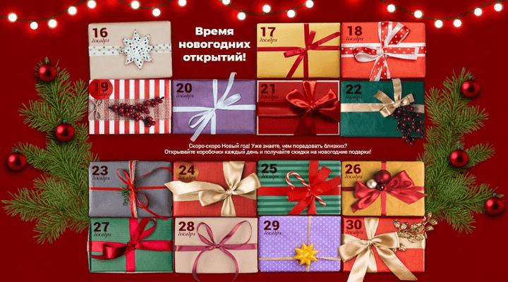 16 декабря новые промокоды и акции для 8 популярных магазинов