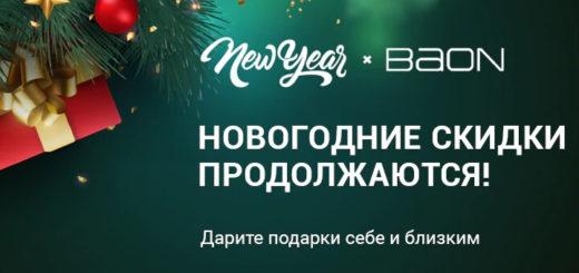 13 января новые промокоды для 7 магазинов