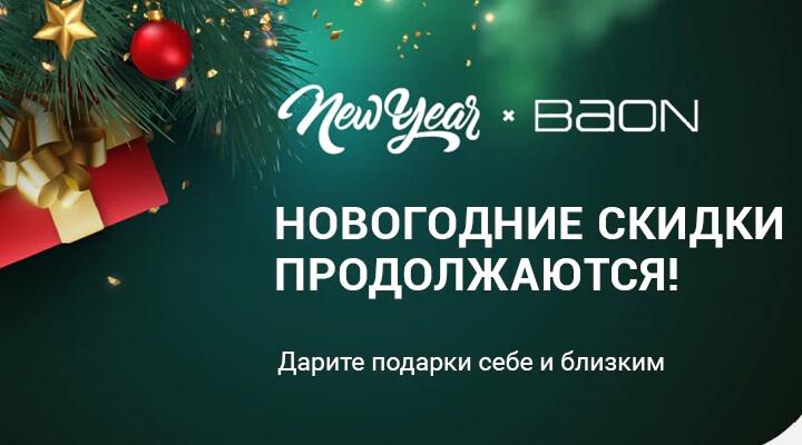 13 января новые промокоды и акции для 7 популярных магазинов