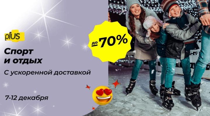 11 декабря новые промокоды и акции для 5 популярных магазинов