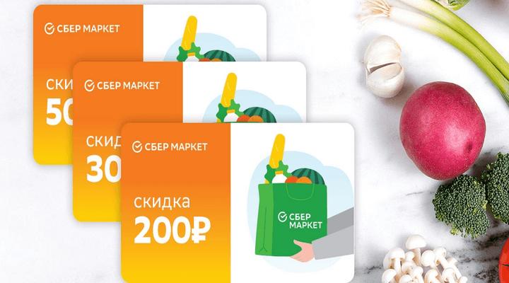 Новые промокоды для 8 магазинов и сервисов за 2 декабря 2020 года