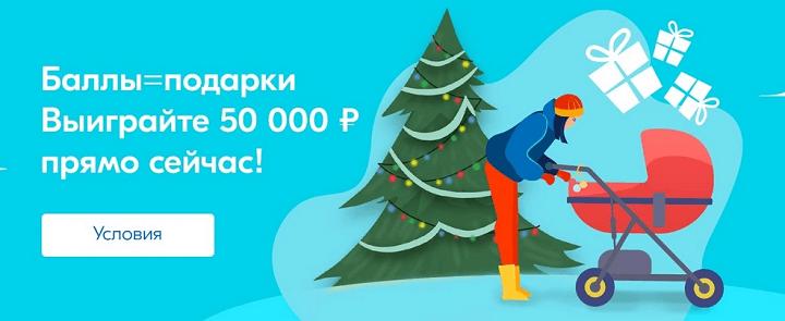 6 декабря новые промокоды и акции для 5 популярных магазинов