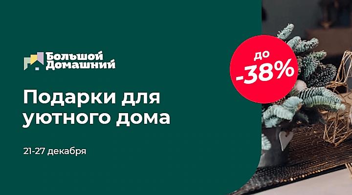 22 декабря новые промокоды и акции для 12 популярных магазинов