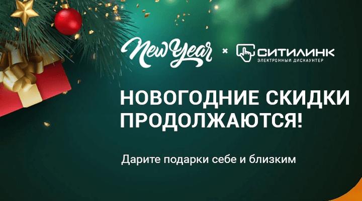 17 декабря новые промокоды и акции для 7 популярных магазинов