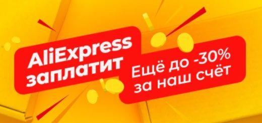 8 апреля новые промокоды для 8 магазинов