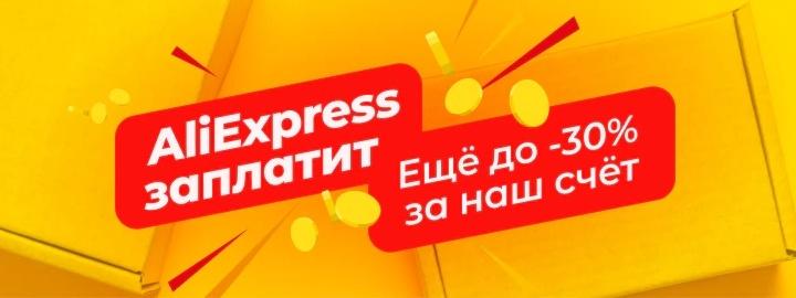 8 апреля новые промокоды и акции для 8 популярных магазинов