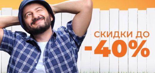 2 апреля новые промокоды для 9 магазинов